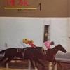 1975.01 優駿 1975年01月号 昭和50年のキタノカチドキ/カミノテシオのふるさと/競馬発祥地に関する考察/アメリカのウマのセリ市/競馬人よ一致団結を!/サラブレッドの血統入門⑧