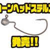 【ジークラック】太軸オフセットジグヘッド「コーンヘッドステルス」発売!