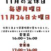 11月のお知らせ 炭火屋 串RYU