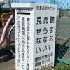 藤枝市青南町ふれあい広場前の白ポスト
