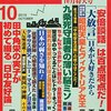 WiLL創刊10周年10月特大号を読んで