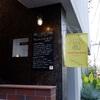 西早稲田「Anc Coffee Stand(アンクコーヒースタンド)」〜コーヒーとスコーンのお店〜