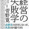 経営の失敗学/菅野 寛 ~読んでて現状を鑑みて、ため息ばかりでた~
