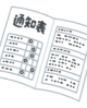 ブログ開始から16ヶ月目!稲太の貯蓄状況とサイト運営報告:2017年5月末