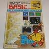 マイコンBASICマガジン 1985年3月号 特選パソコン・ソフト(MSX)