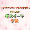 【2020春】アラフォーママのおすすめお取り寄せ桜スイーツ5選