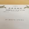 「ローカルジャーナリスト」商標登録!〜5回目の独立記念日