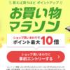 【楽天】今晩から「お買い物マラソン」スタート!(`・ω・´)