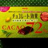 スーッとする。明治「チョコレート効果 旨み抹茶&香ばし米パフ CACAO72%」を購入。食べてみた感想を書きました