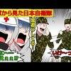 日本では報道されない自衛隊の真の実力、世界が称賛した自衛隊の強さ@アシタノワダイ