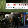 いこい食堂(大阪・中津)と湖北騒動記
