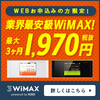 通信制限から解放されよう! WiMAXを徹底比較