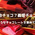 バレンタインデーにおすすめ!本命チョコ?感謝の義理チョコ?美味しそうなチョコレートを集めてみた!!