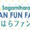 さがみはらファンサイト「Sagamihara FAN FUN FAN」3月24日オープン!!