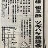 大阪■8/22(水)■桂雀三郎ツギハゲ落語会