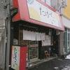 炭焼食堂 たけちゃん / 札幌市中央区南11条西17丁目