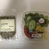 【健康管理#002】野菜サラダ用にハーブソルトを買いました
