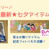 【ダイソー】★2021最新★七夕アイテムをご紹介!記念フォトにも大活躍!
