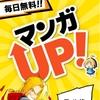 ハガレンや魔法陣グルグルも無料で読める!スクエニのマンガアプリ『マンガUP!』