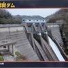 木都賀ダム