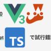 Vue 3 + TypeScript + Jestの構成で単体テストを実行するために試行錯誤した話