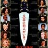 3分で映画『オリエント急行殺人事件(1974)』を語れるようになるネタバレあらすじ