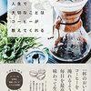 【本】コーヒー飲みながら読んでほしい「人生で大切なことはコーヒーが教えてくれる」