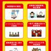 ★シネコンの「新型コロナウイルス」感染予防対策は…?