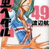 【ネタバレ】弱虫ペダル RIDE.438 広島の鮫【漫画感想】