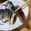 しめ鯖は自分で作ると滅茶苦茶旨い。簡単レシピ付き。