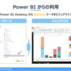 Power BI Desktopでkintone のデータを可視化