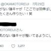 OKAMOTO'Sのオカモトレイジがイベント後に書いたツイートが印象に強く残った件