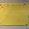 武蔵ヶ丘中2年生が職場体験に来ました!!