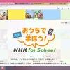 家庭での学習のために② NHK for school