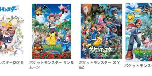 【休校対策】ポケモン アニメ無料で視聴ができるようになる【期間限定】