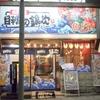 目利きの銀次 新宿西口小田急ハルク裏店