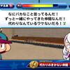 【選手作成】サクスペ「恵比留高校 野手作成⑤」
