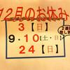 【京都市・やきとり・居酒屋】12月のお休みと合言葉!