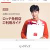 ソウル⑪:韓国で手軽におトクにコスメをゲット☆ロッテ免税店