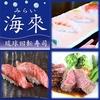【オススメ5店】那覇(沖縄)にある回転寿司が人気のお店