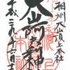 大山阿夫利神社の御朱印と御朱印帳