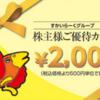 <株主優待>(株)すかいらーくホールディングス 株主優待カード