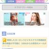 日本ブログ村のマイレージのカテゴリーで注目記事の一位に〜それ程のアクセス数が無いのになんででしょう