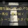 【龍オン】龍が如くオンライン 桐生一馬伝 龍が如く ストーリー 第2章 ネタバレ