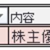 【11月】優待取得銘柄(予定)