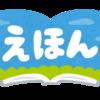 幼少期の絵本 子供の成長の手助け 絵本の読み聞かせ