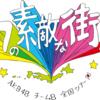 チーム8 全国ツアー 鹿児島県公演 チケット当落発表!当選祭りの模様
