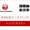 【8%還元】JAL リーベイツにて国際線購入8%還元実施