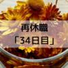 「うつ病」で再休職「34日目」+メンクリ