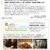 金澤ななほしカレー【真空急速 冷凍カレー便】 新商品完成発表・試食会を開催します。